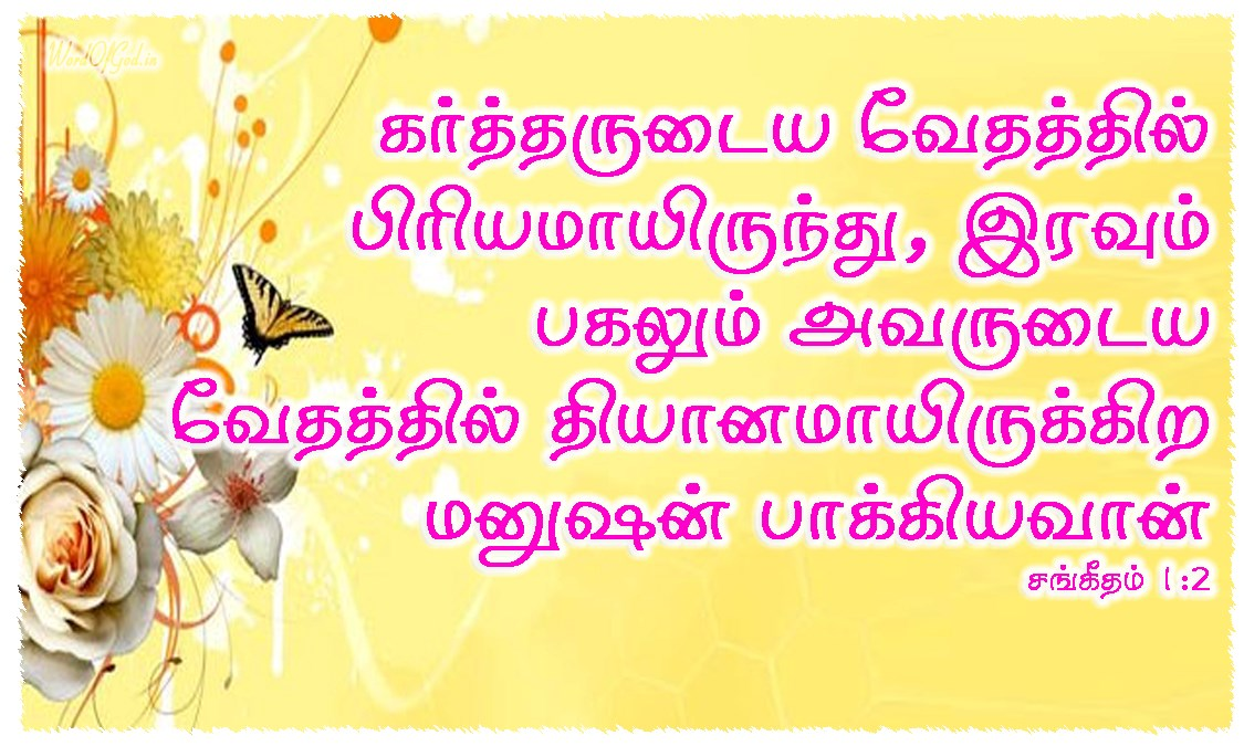 Tamil-Promise-Cards-Psalms-1-2