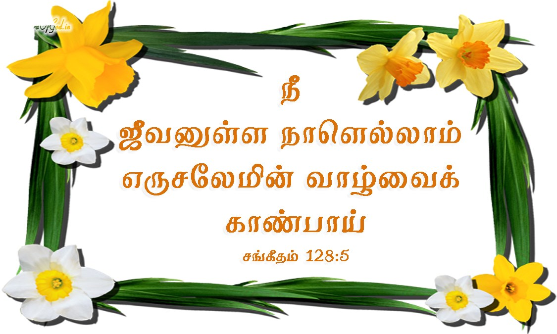Tamil-Promise-Cards-Psalms-128-5
