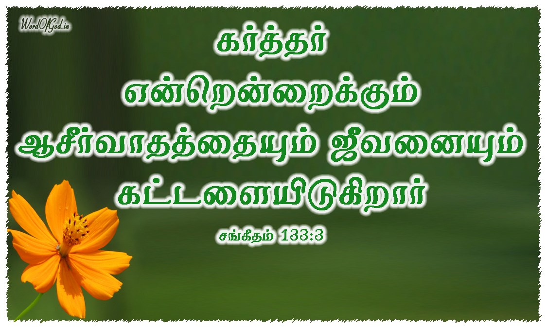 Tamil-Promise-Cards-Psalms-133-3
