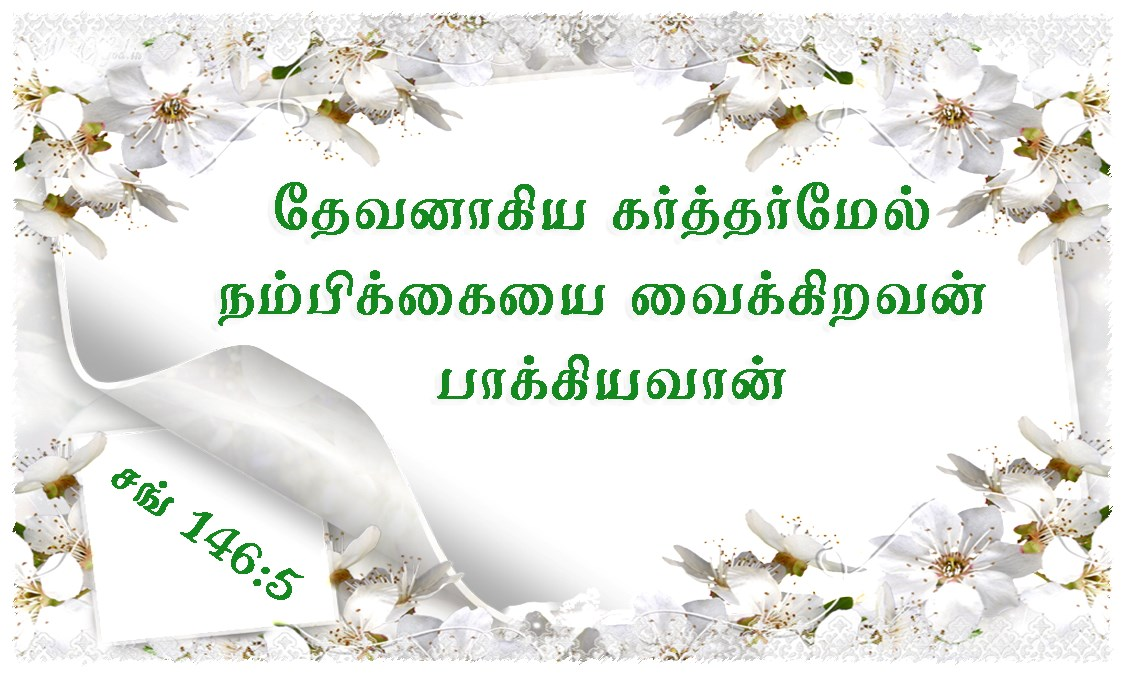 Tamil-Promise-Cards-Psalms-146-5