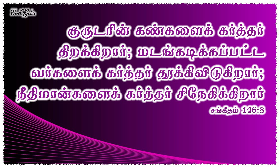 Tamil-Promise-Cards-Psalms-146-8
