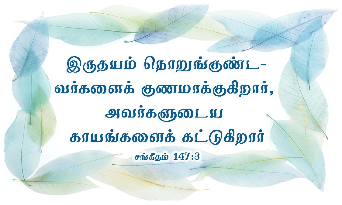 Tamil-Promise-Cards-Psalms-147-3