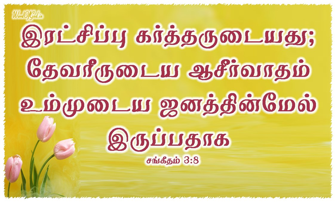 Tamil-Promise-Cards-Psalms-3-8