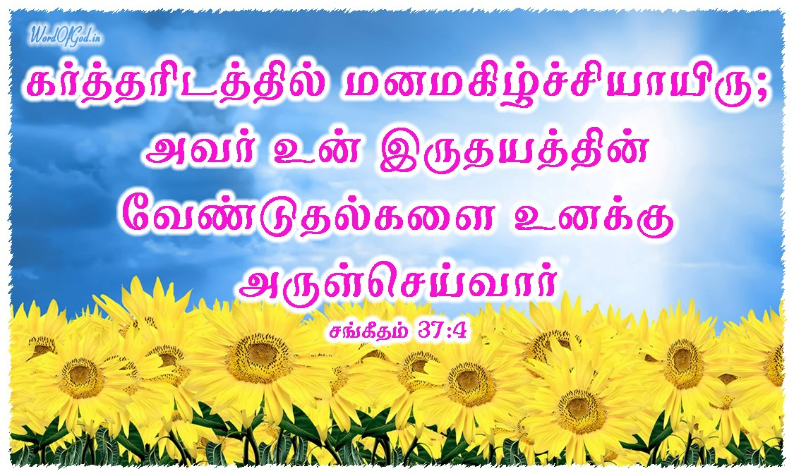 Tamil-Promise-Cards-Psalms-37-4