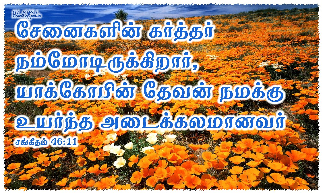 Tamil-Promise-Cards-Psalms-46-11