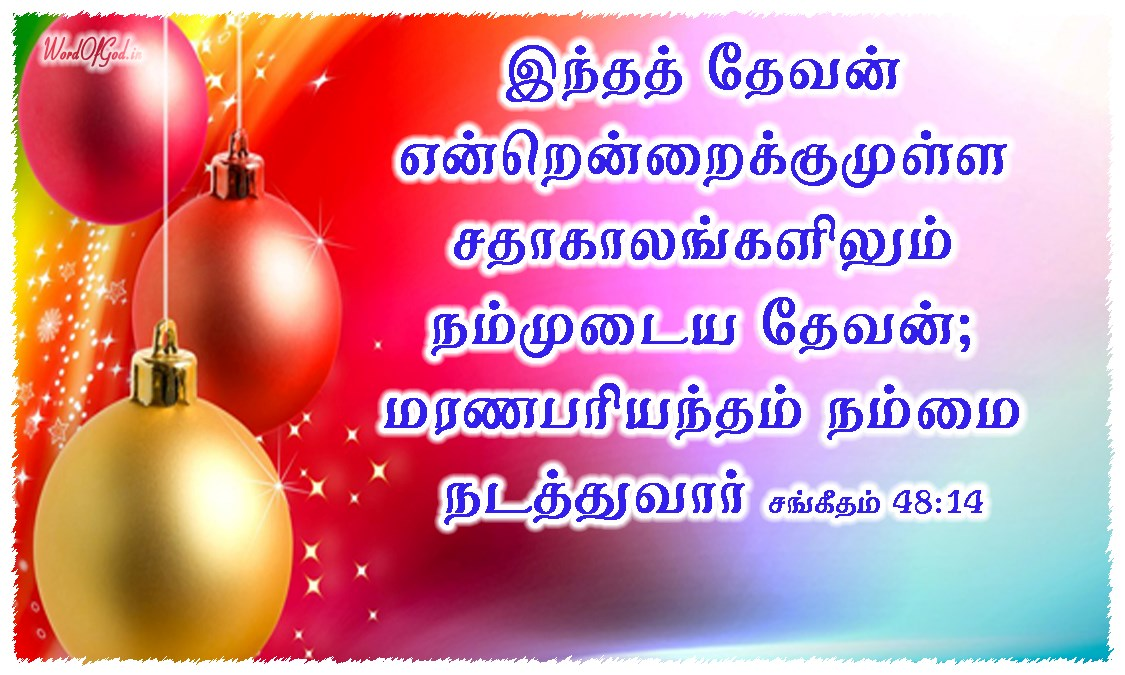 Tamil-Promise-Cards-Psalms-48-14
