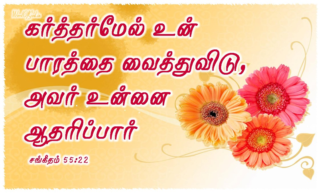 Tamil-Promise-Cards-Psalms-55-22
