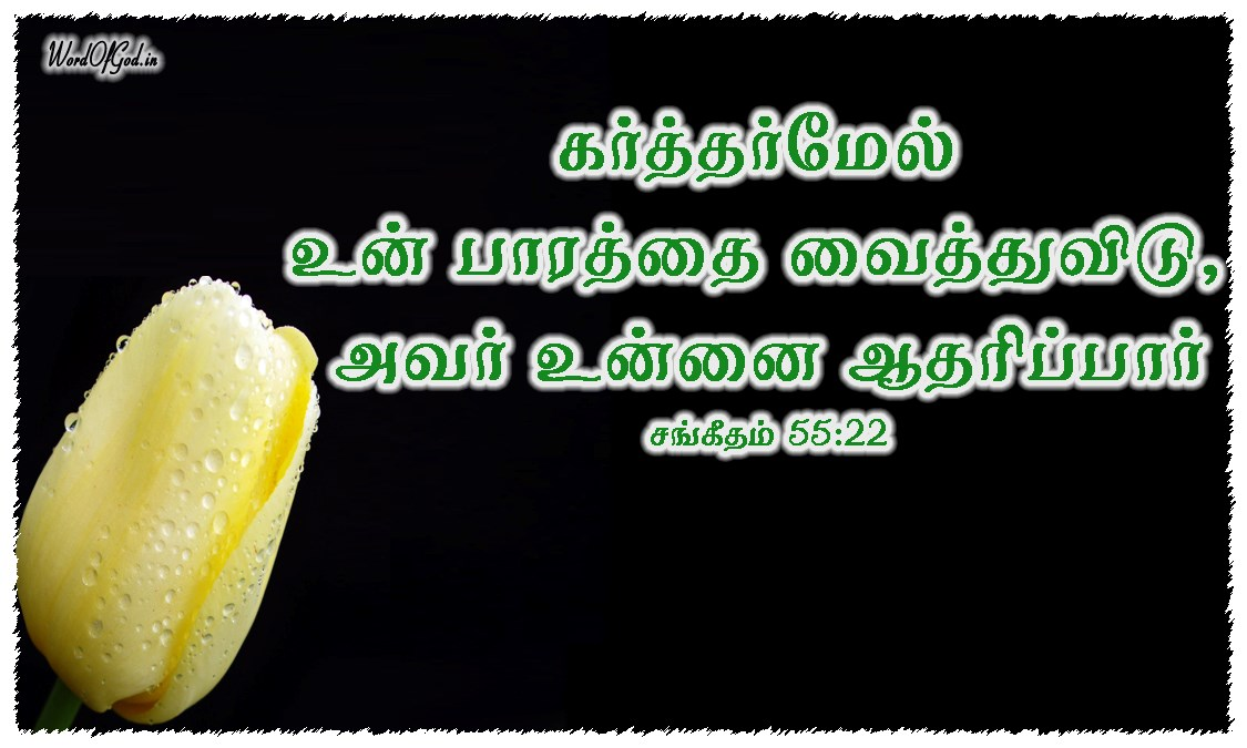 Tamil-Promise-Cards-Psalms-55-22_2