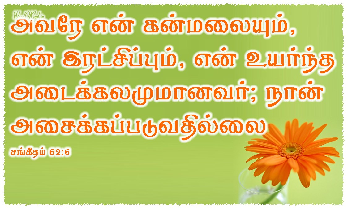 Tamil-Promise-Cards-Psalms-62-6