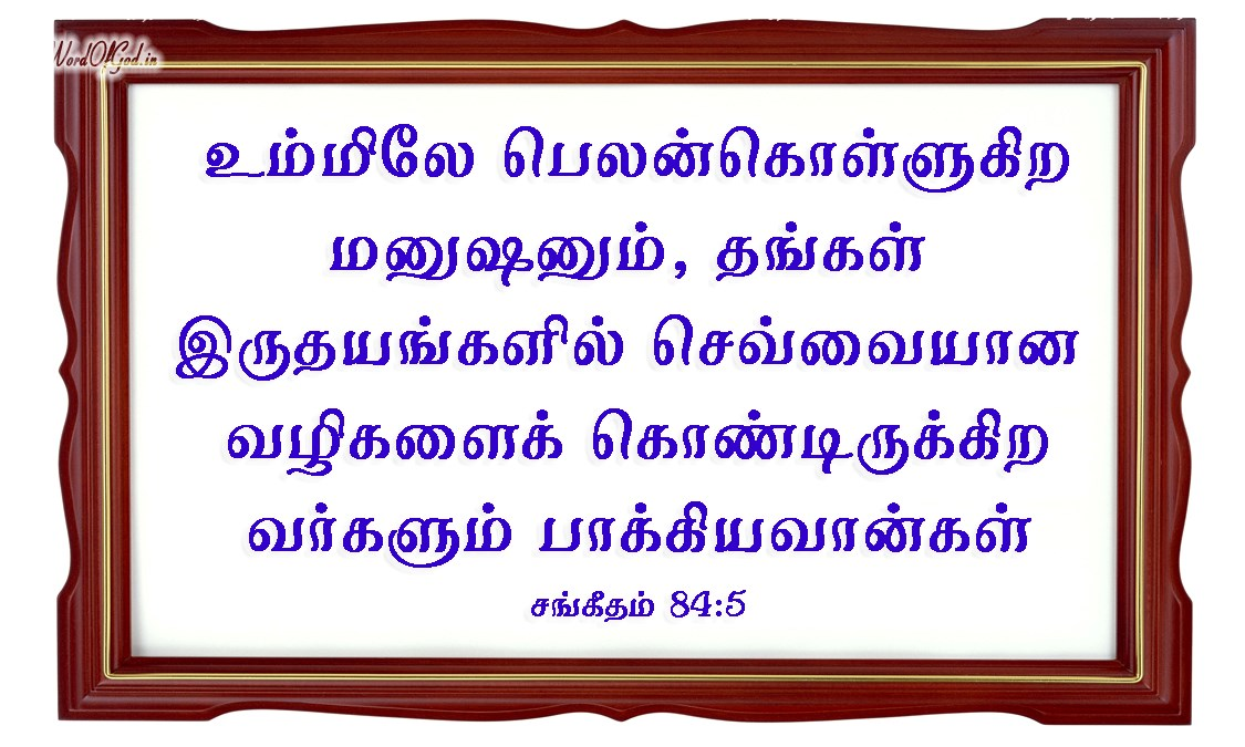 Tamil-Promise-Cards-Psalms-84-5
