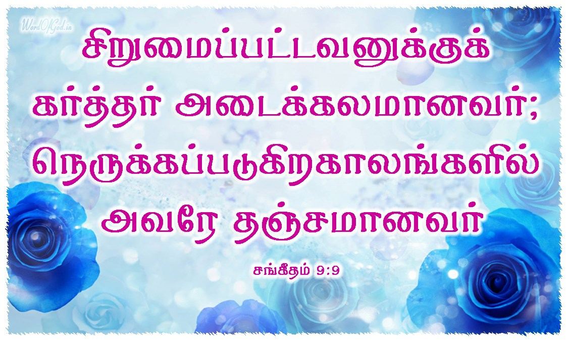 Tamil-Promise-Cards-Psalms-9-9