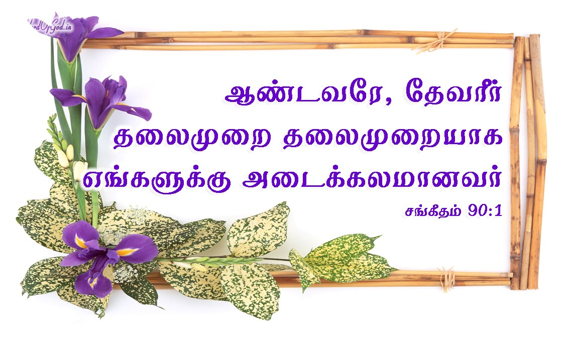 Tamil-Promise-Cards-Psalms-90-1