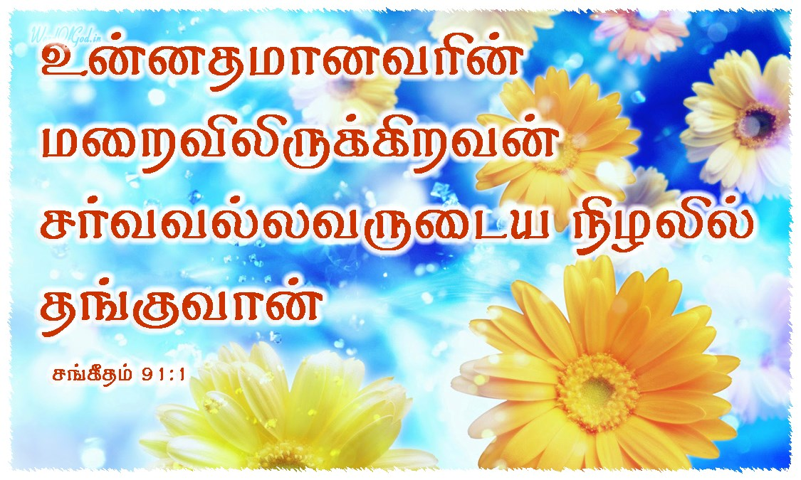 Tamil-Promise-Cards-Psalms-91-1