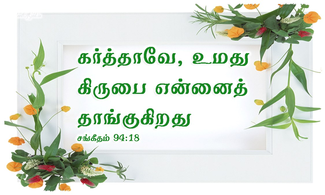 Tamil-Promise-Cards-Psalms-94-18