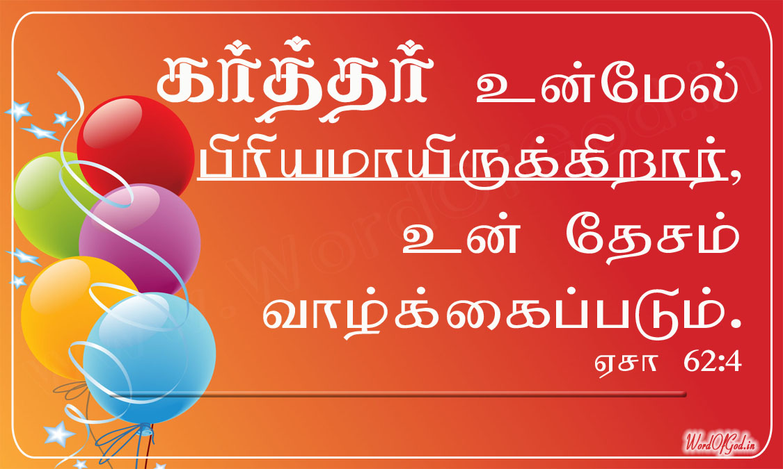 Tamil_Promise_Cards_005