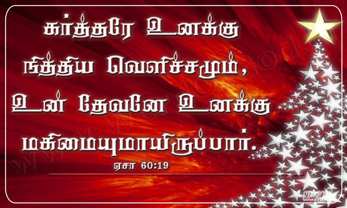 Tamil_Promise_Cards_009