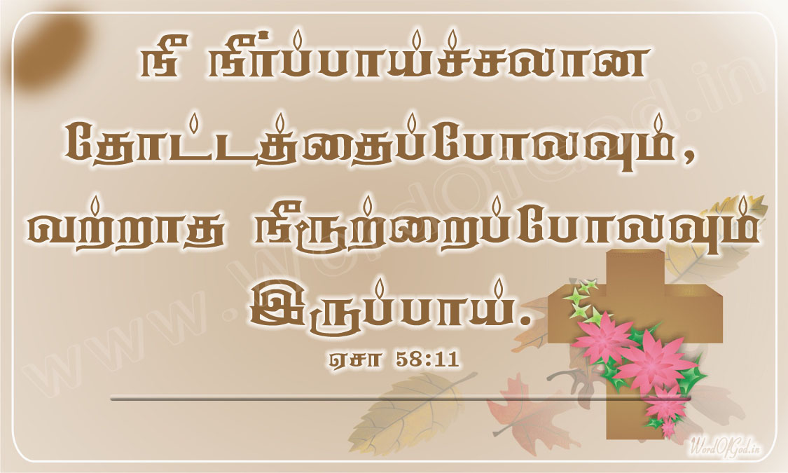 Tamil_Promise_Cards_010