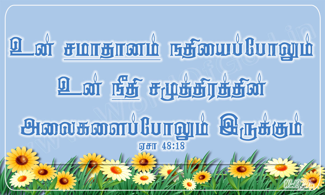 Tamil_Promise_Cards_012