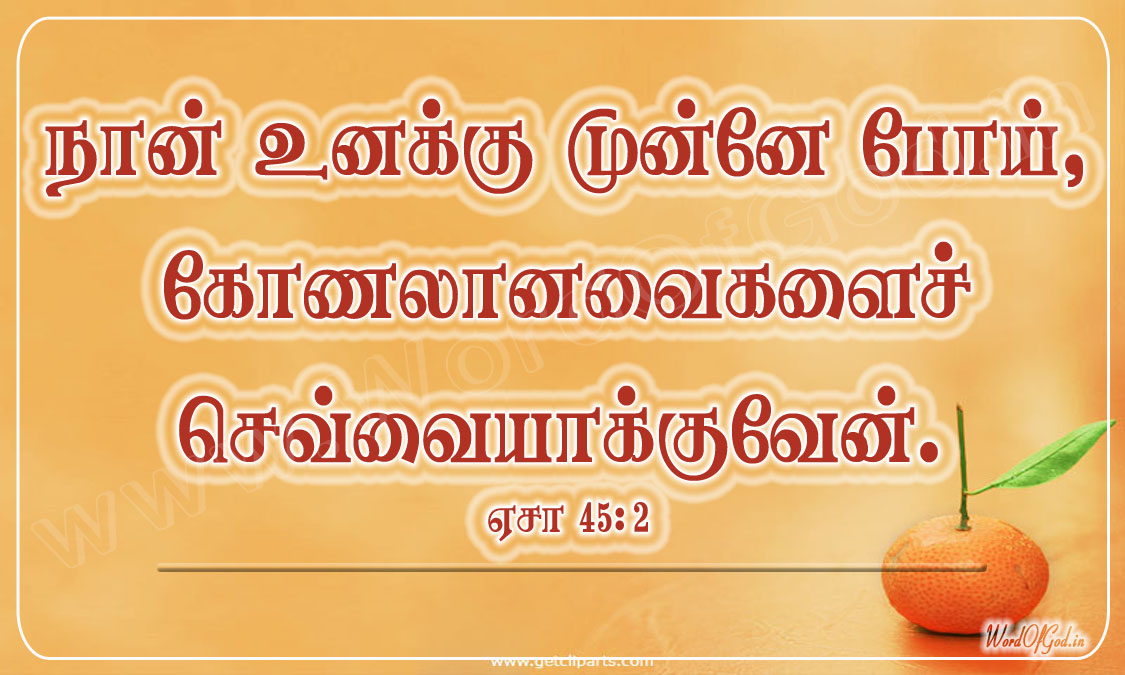 Tamil_Promise_Cards_013