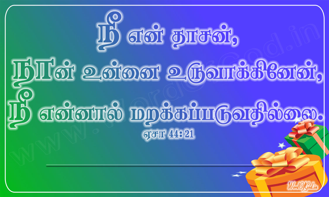Tamil_Promise_Cards_014