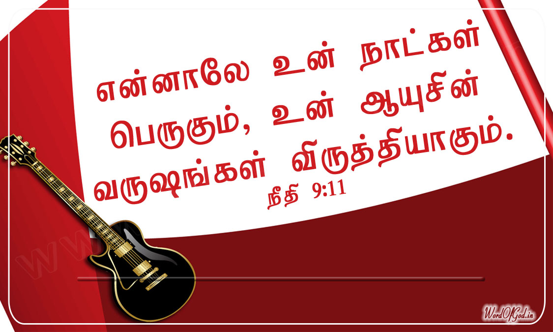 Tamil_Promise_Cards_016