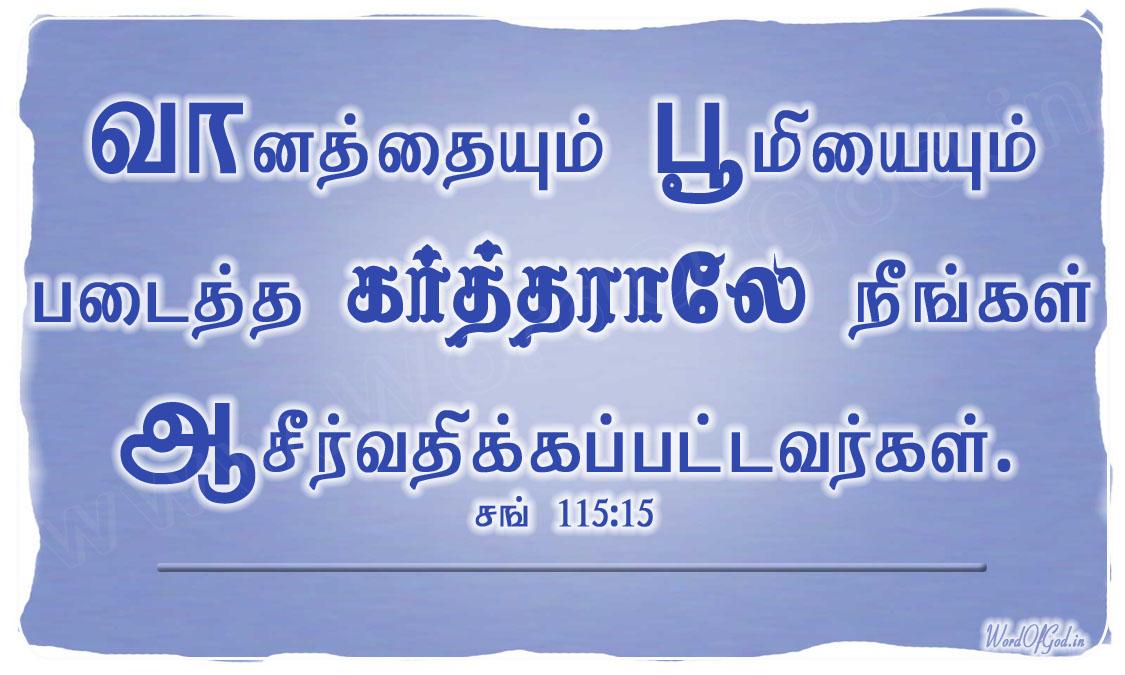 Tamil_Promise_Cards_017