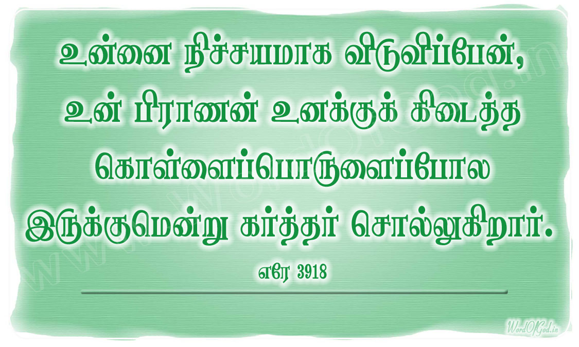 Tamil_Promise_Cards_018