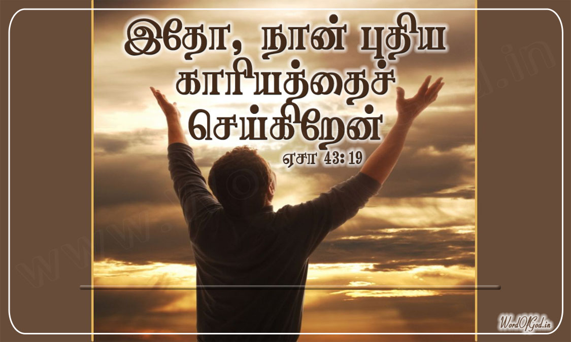 Tamil_Promise_Cards_027