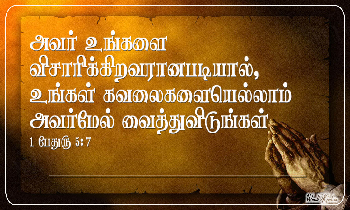 Tamil_Promise_Cards_028