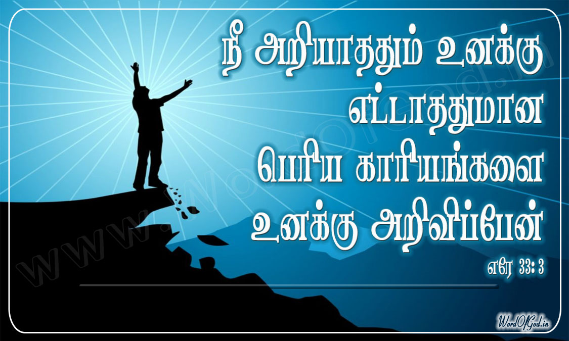 Tamil_Promise_Cards_029