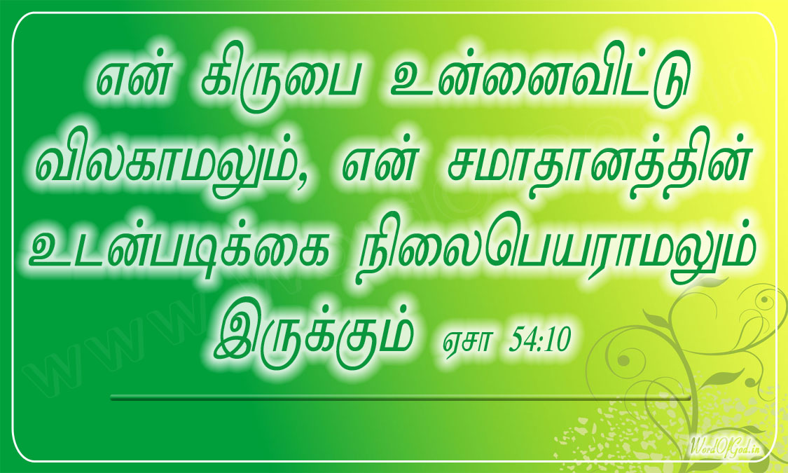 Tamil_Promise_Cards_031