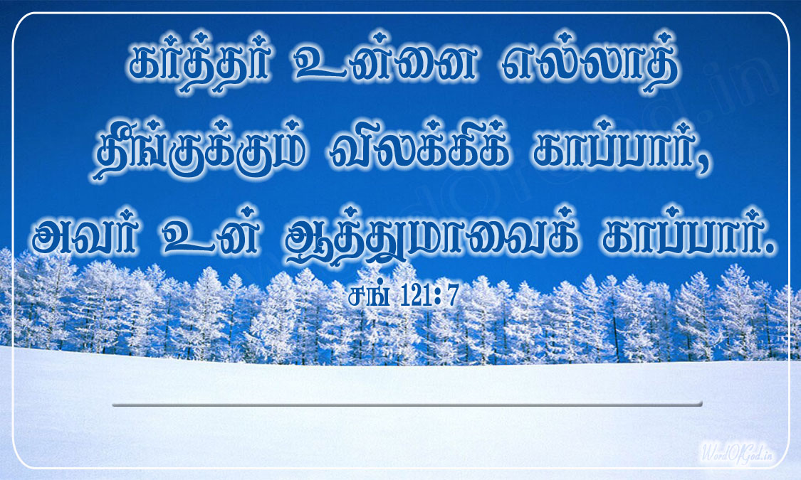 Tamil_Promise_Cards_048