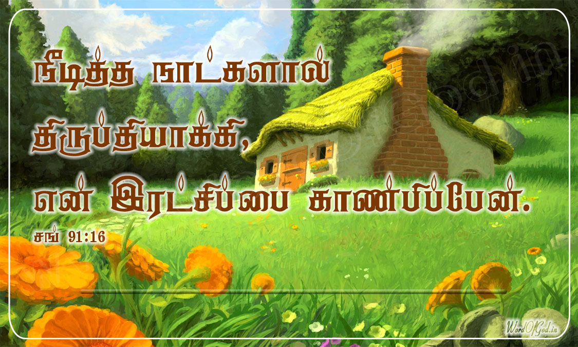 Tamil_Promise_Cards_049