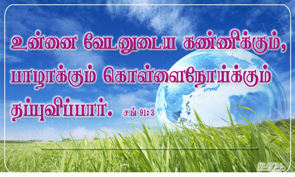 Tamil_Promise_Cards_053