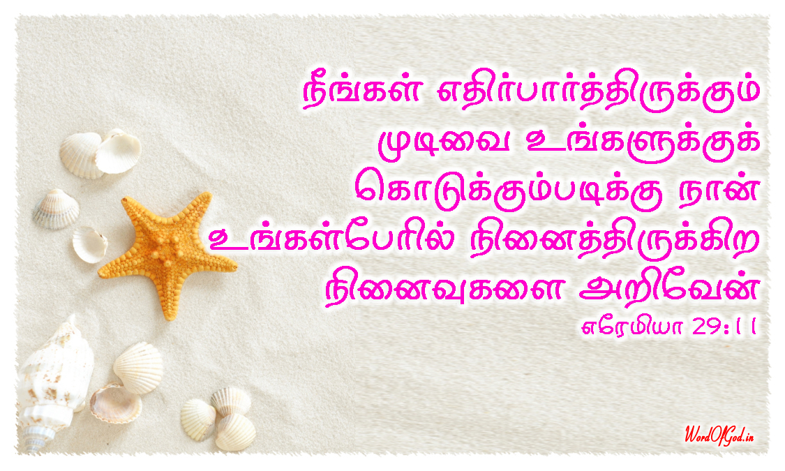 Tamil-Promise-Cards-122-Jeremiah-29-11