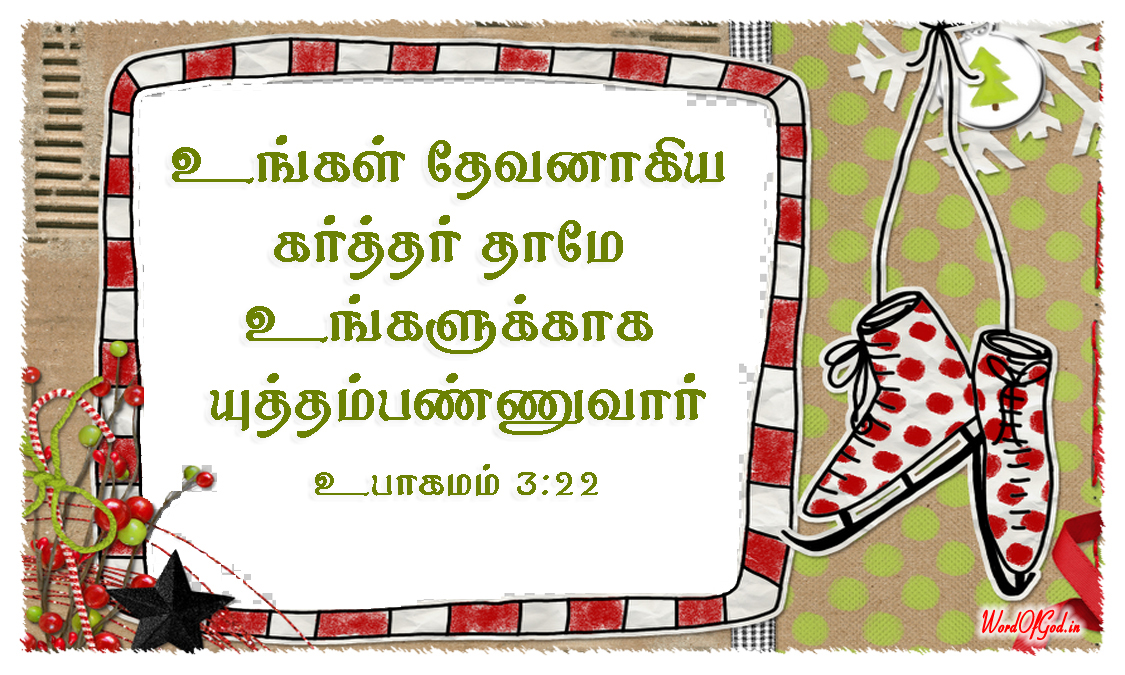 Tamil-Promise-Cards-123-Deuteronomy-3-22
