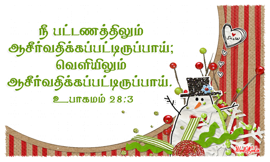 Tamil-Promise-Cards-124-Deuteronomy-28-3