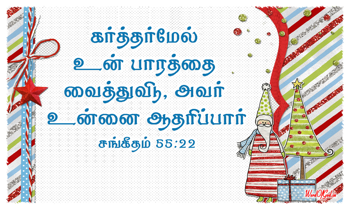 Tamil-Promise-Cards-125-Psalms-55-22