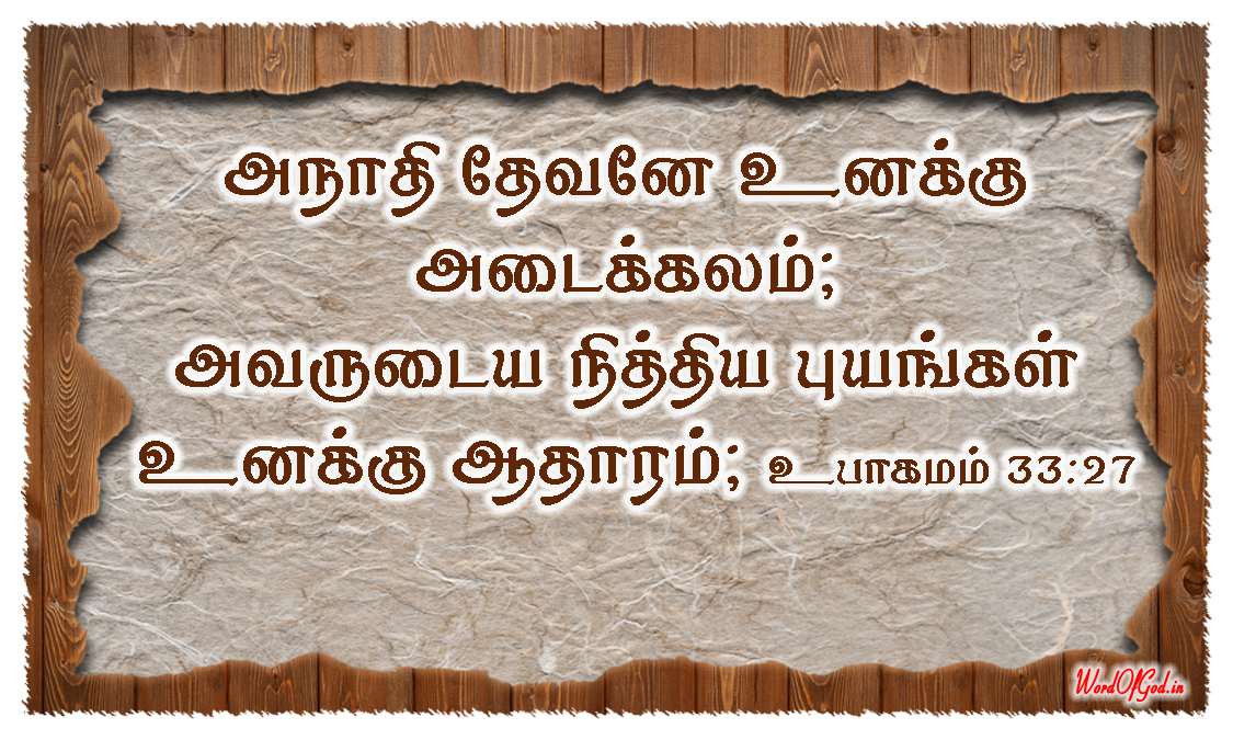 Tamil-Promise-Cards-128-Deuteronomy-33-27