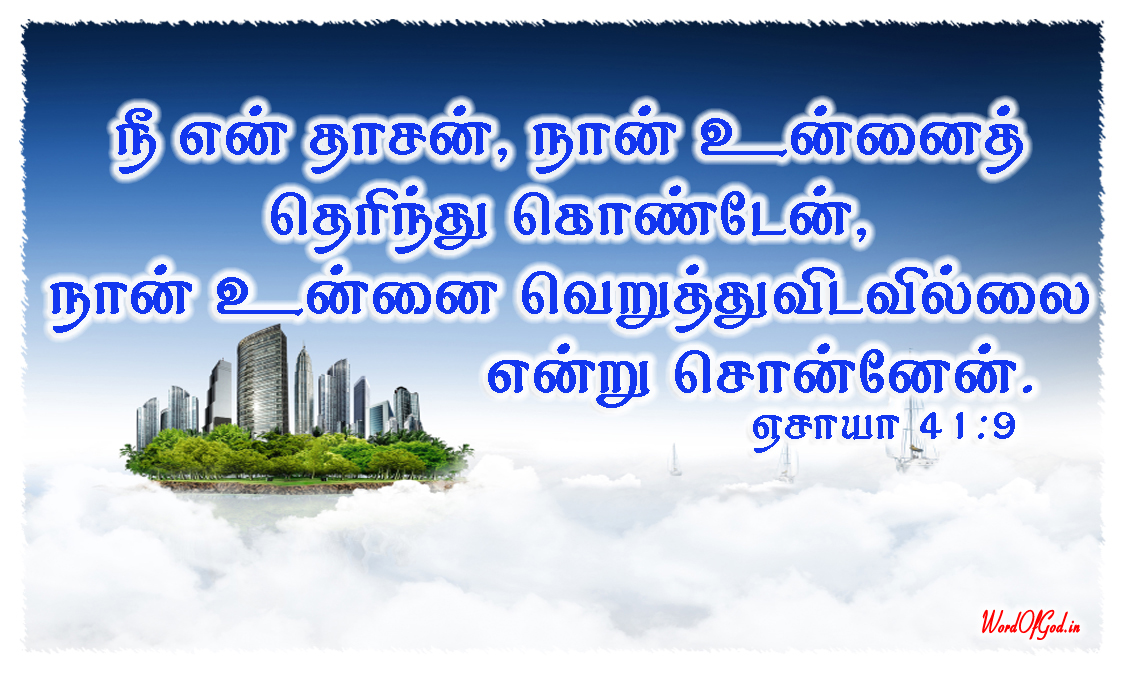 Tamil-Promise-Cards-131-Isaiah-41-9