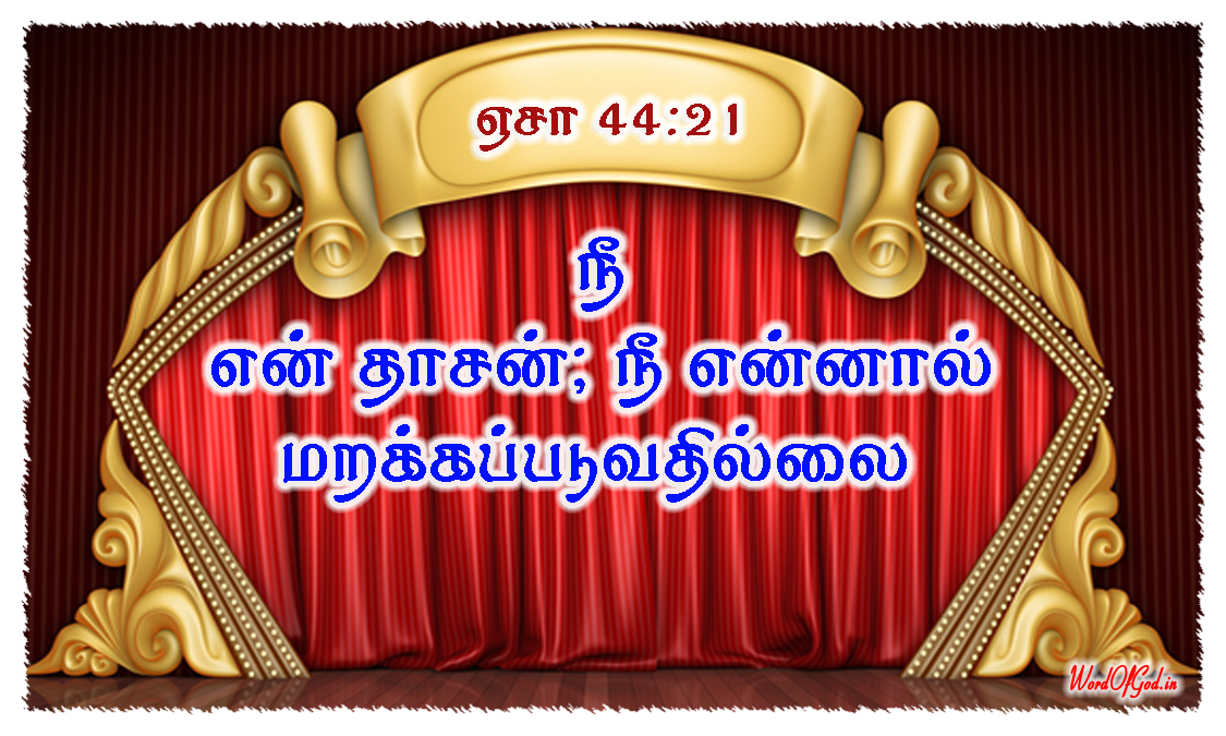 Tamil-Promise-Cards-134-Isaiah-44-21