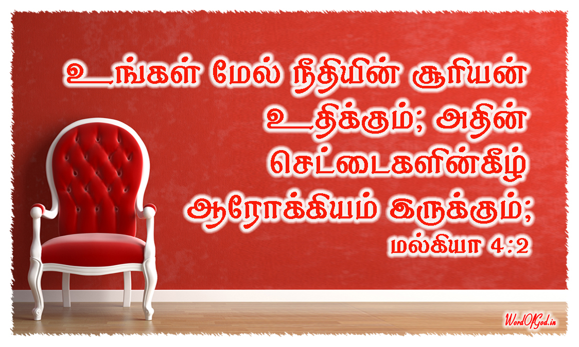 Tamil-Promise-Cards-135-Malachi-4-2