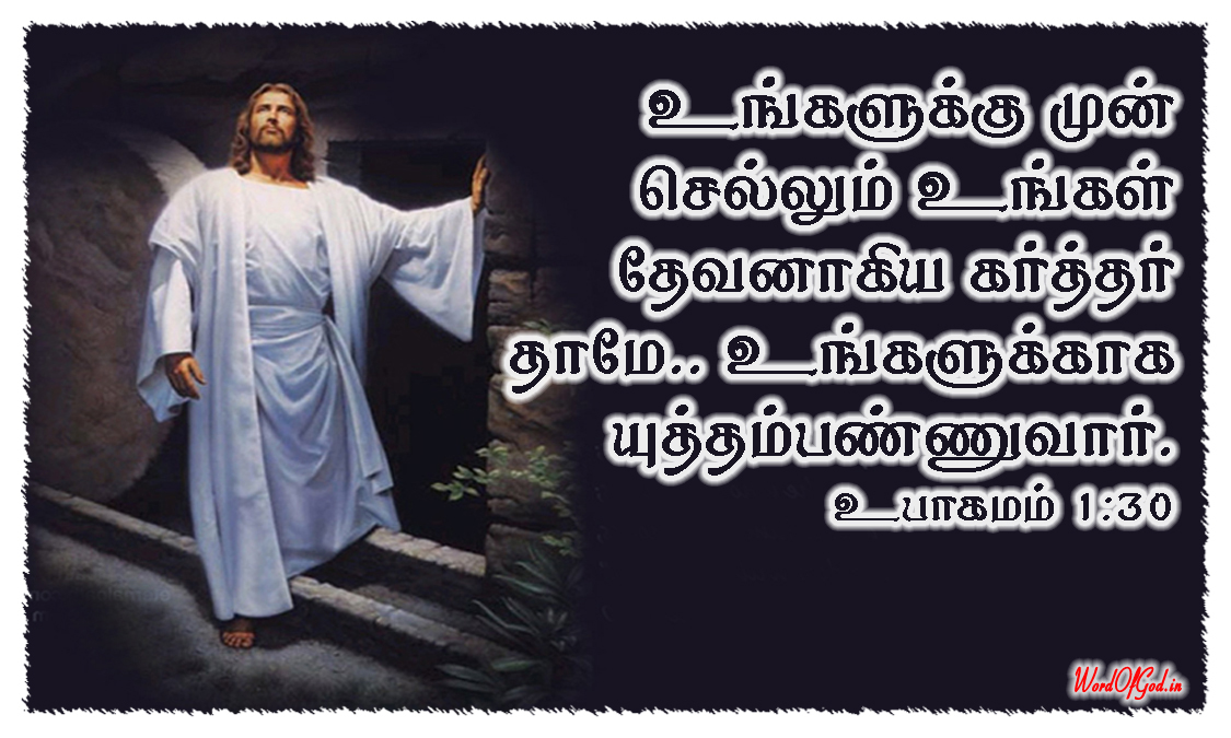 Tamil-Promise-Cards-136-Deuteronomy-1-30