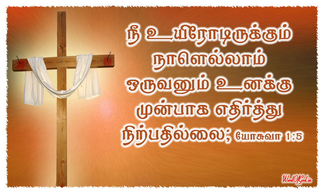 Tamil-Promise-Cards-137-Joshua-1-5