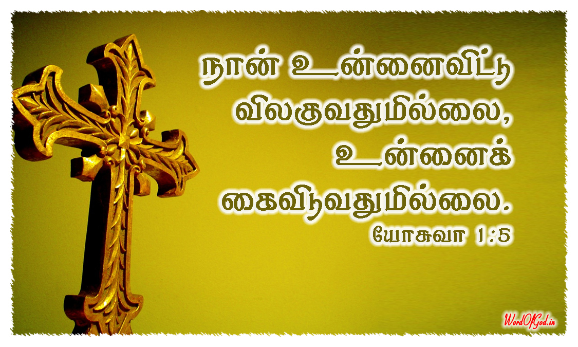 Tamil-Promise-Cards-138-Joshua-1-5
