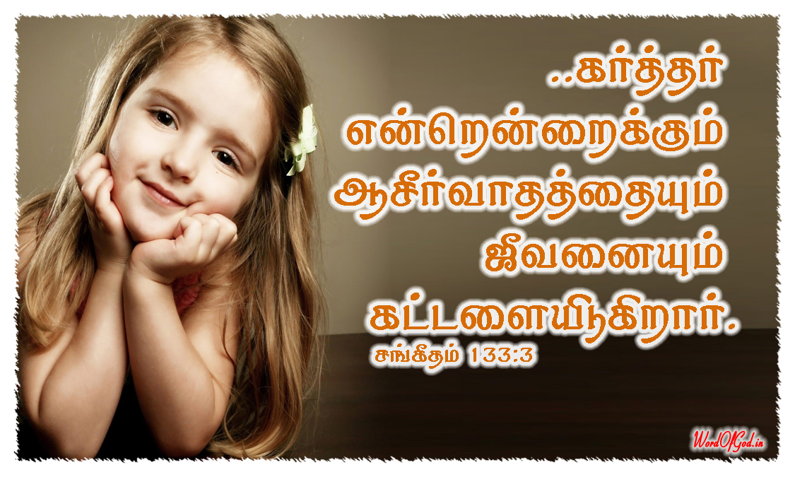 Tamil-Promise-Cards-146-Psalms-133-3