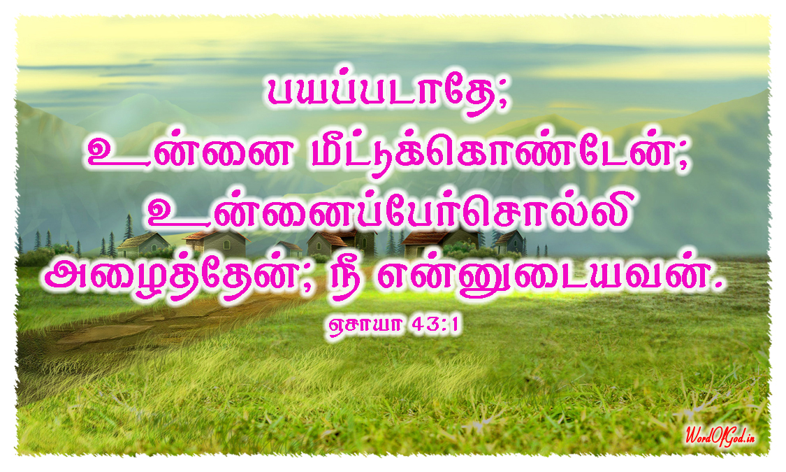 Tamil-Promise-Cards-152-Isaiah-43-1