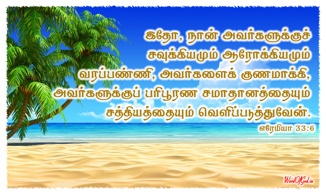 Tamil-Promise-Cards-158-Jeremiah-33-6