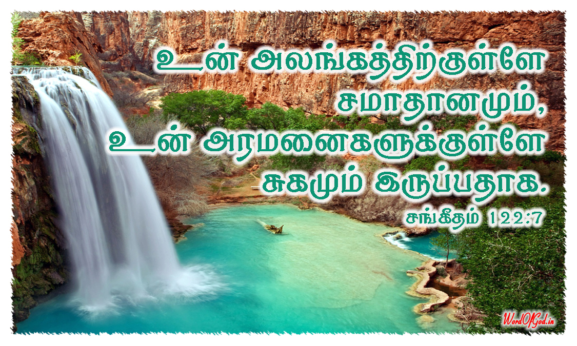 Tamil-Promise-Cards-159-Psalms-122-7