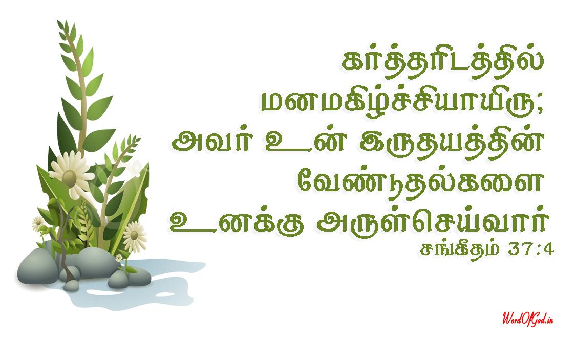 Tamil-Promise-Cards-163-Psalms-37-4